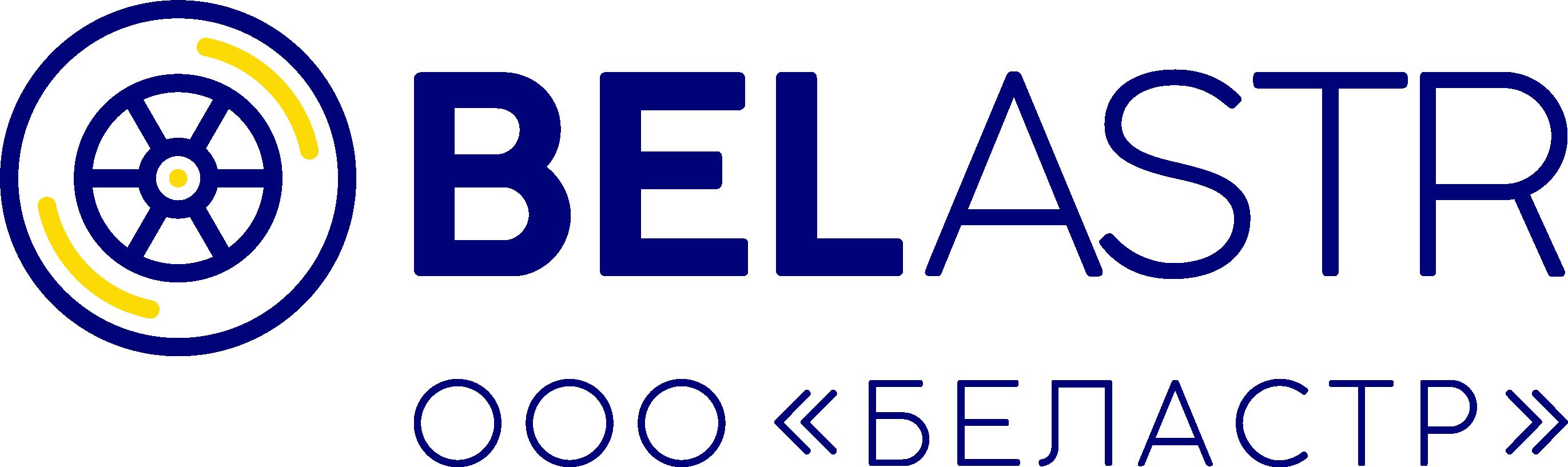СТО БелАстр